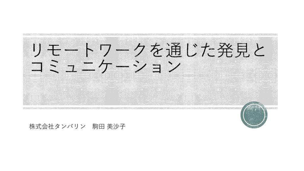 株式会社タンバリン 駒⽥ 美沙⼦