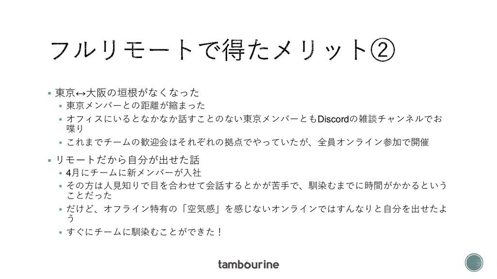§ 東京↔⼤阪の垣根がなくなった § 東京メンバーとの距離が縮まった § オフィスにいるとなか...