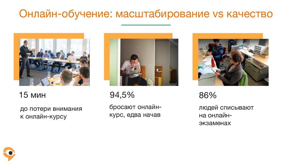 Онлайн-обучение: масштабирование vs качество бр...