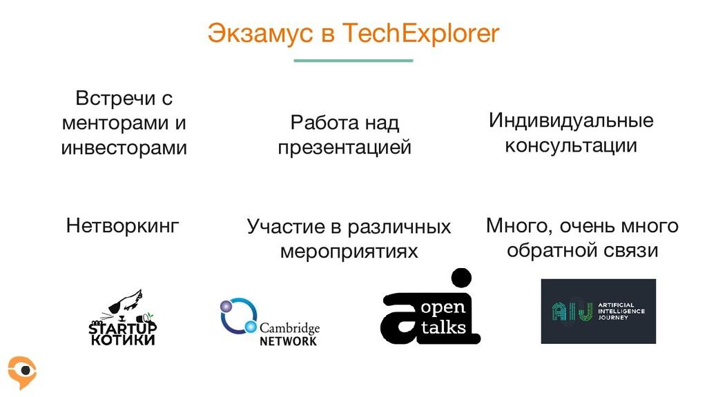Экзамус в TechExplorer Встречи с менторами и ин...