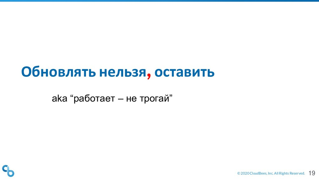 © 2020 CloudBees, Inc. All Rights Reserved. Обн...