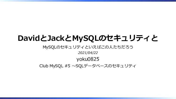 DavidとJackとMySQLのセキュリティと MySQLのセキュリティといえばこの人たちだ...