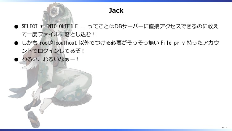 Jack SELECT * INTO OUTFILE .. ってことはDBサーバーに直接アクセ...