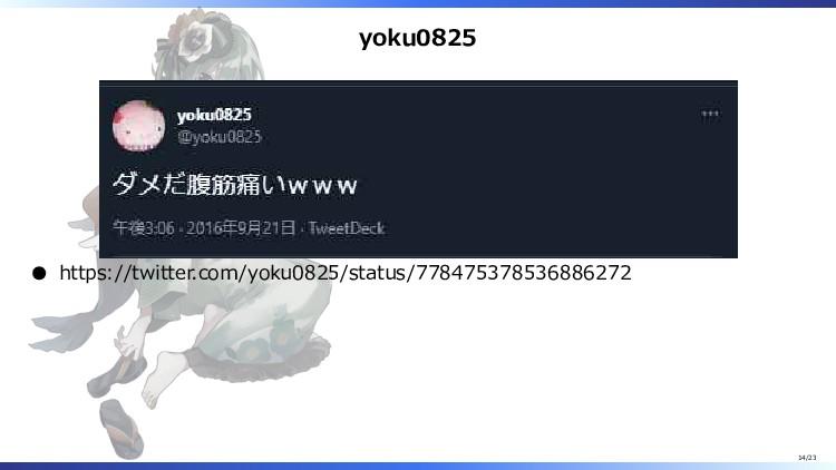 yoku0825 https://twitter.com/yoku0825/status/77...
