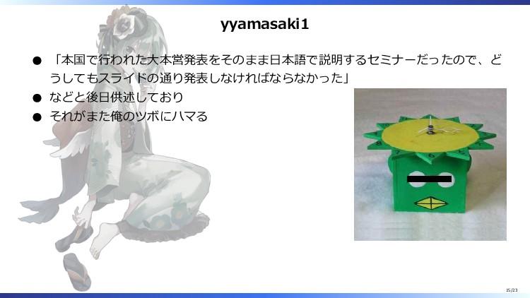 yyamasaki1 「本国で行われた大本営発表をそのまま日本語で説明するセミナーだったので、...