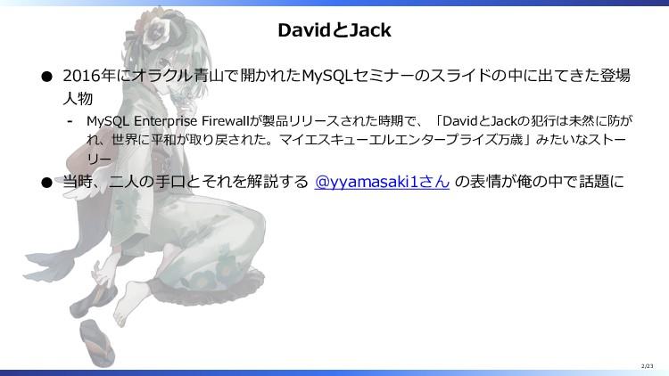 DavidとJack 2016年にオラクル青山で開かれたMySQLセミナーのスライドの中に出て...