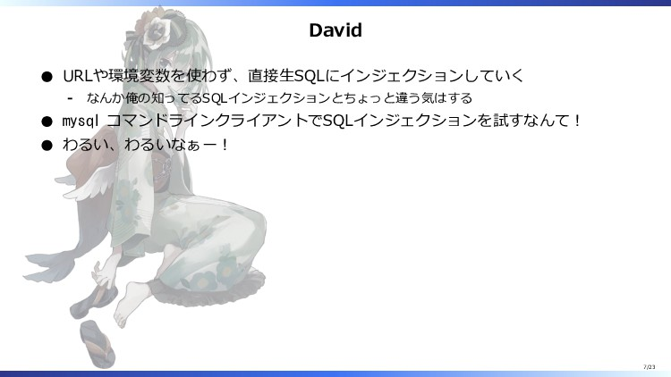 David URLや環境変数を使わず、直接生SQLにインジェクションしていく なんか俺の知って...
