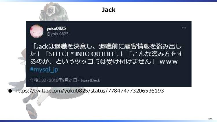 Jack https://twitter.com/yoku0825/status/778474...