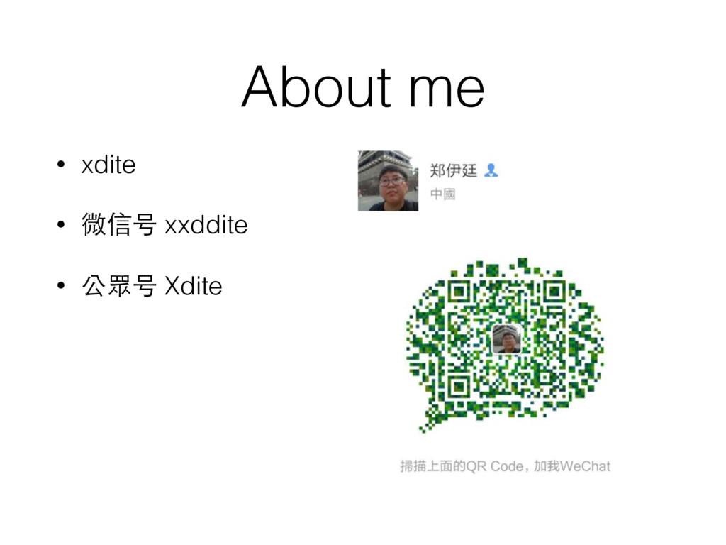 About me • xdite • 微信号 xxddite • 公眾号 Xdite