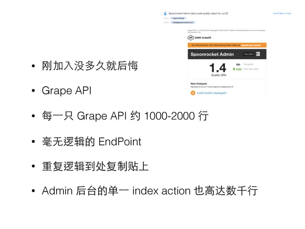 • 刚加⼊入没多久就后悔 • Grape API • 每⼀一只 Grape API 约 100...
