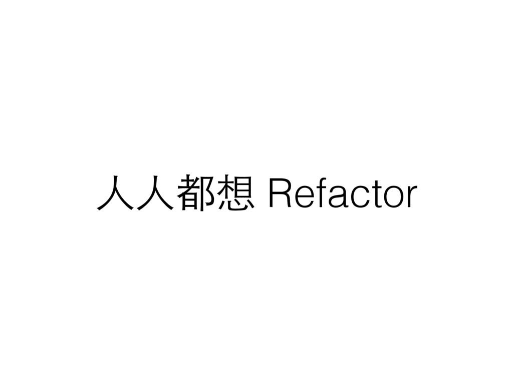 ⼈人⼈人都想 Refactor
