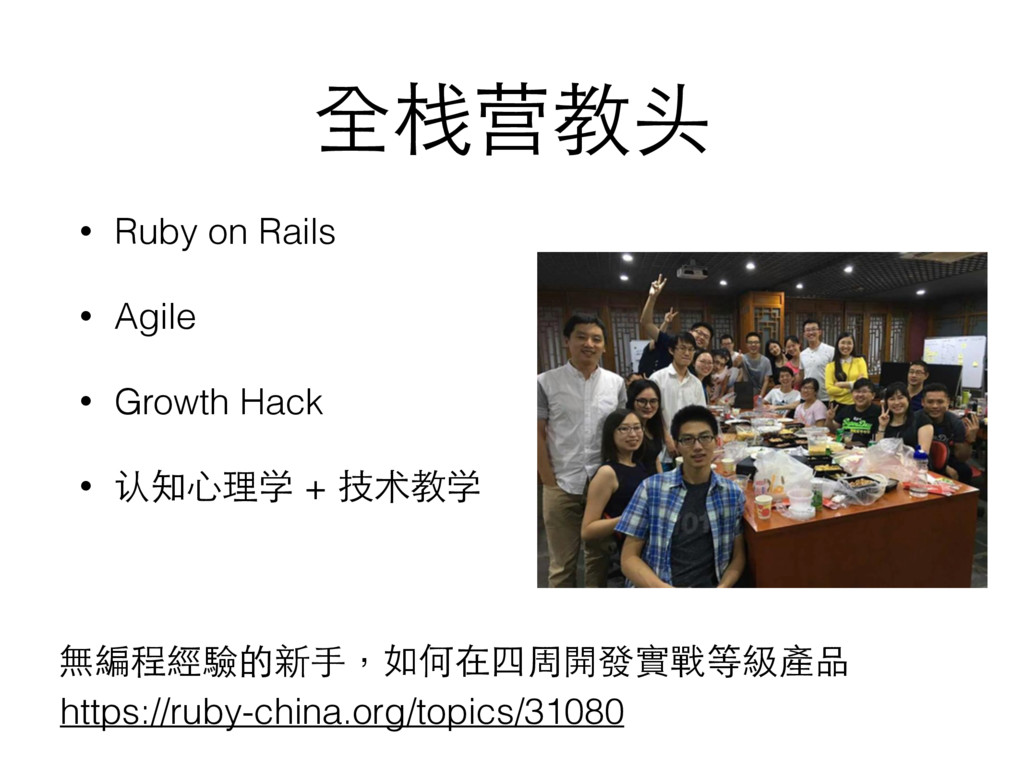 全栈营教头 • Ruby on Rails • Agile • Growth Hack • 认...