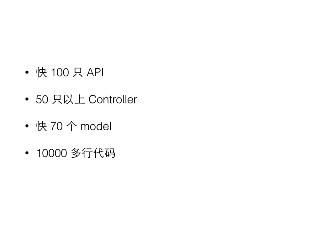 • 快 100 只 API • 50 只以上 Controller • 快 70 个 mode...