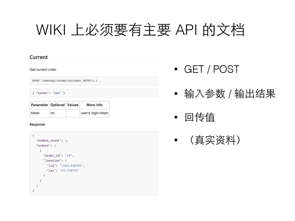 WIKI 上必须要有主要 API 的⽂文档 • GET / POST • 输⼊入参数 / 输出...