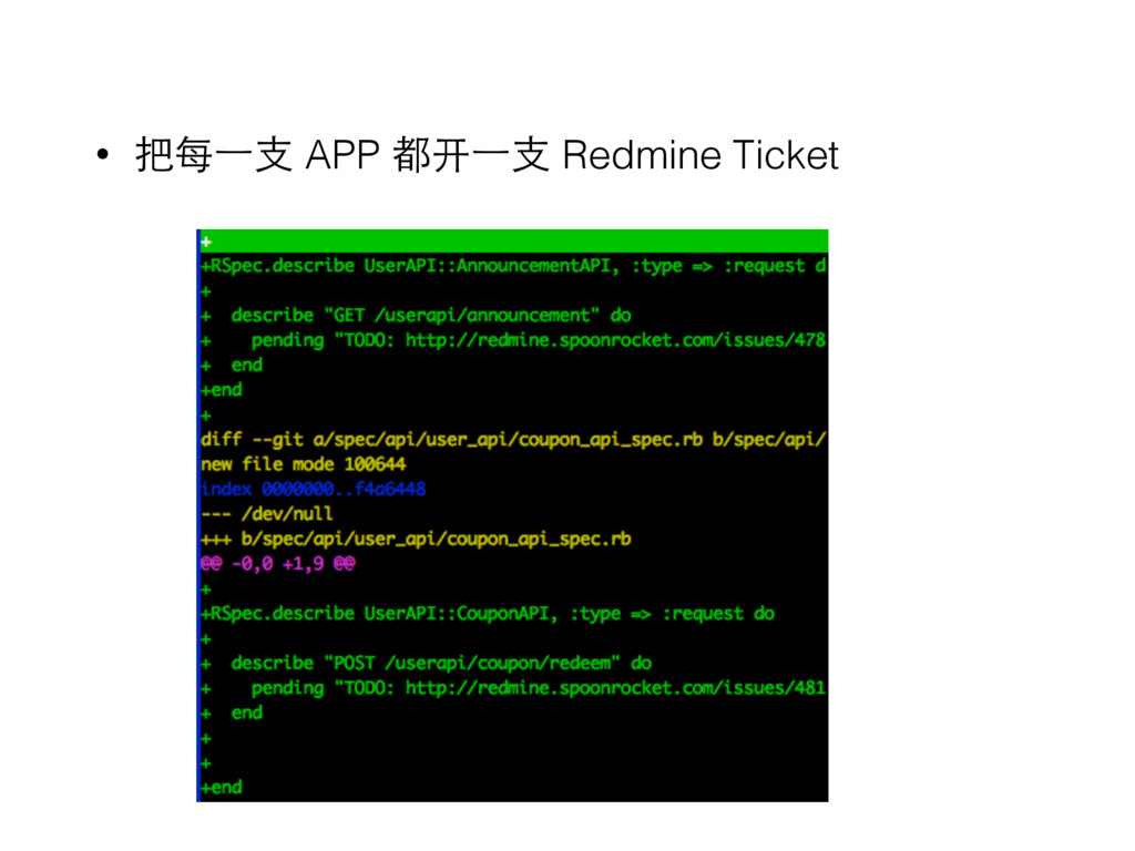 • 把每⼀一⽀支 APP 都开⼀一⽀支 Redmine Ticket