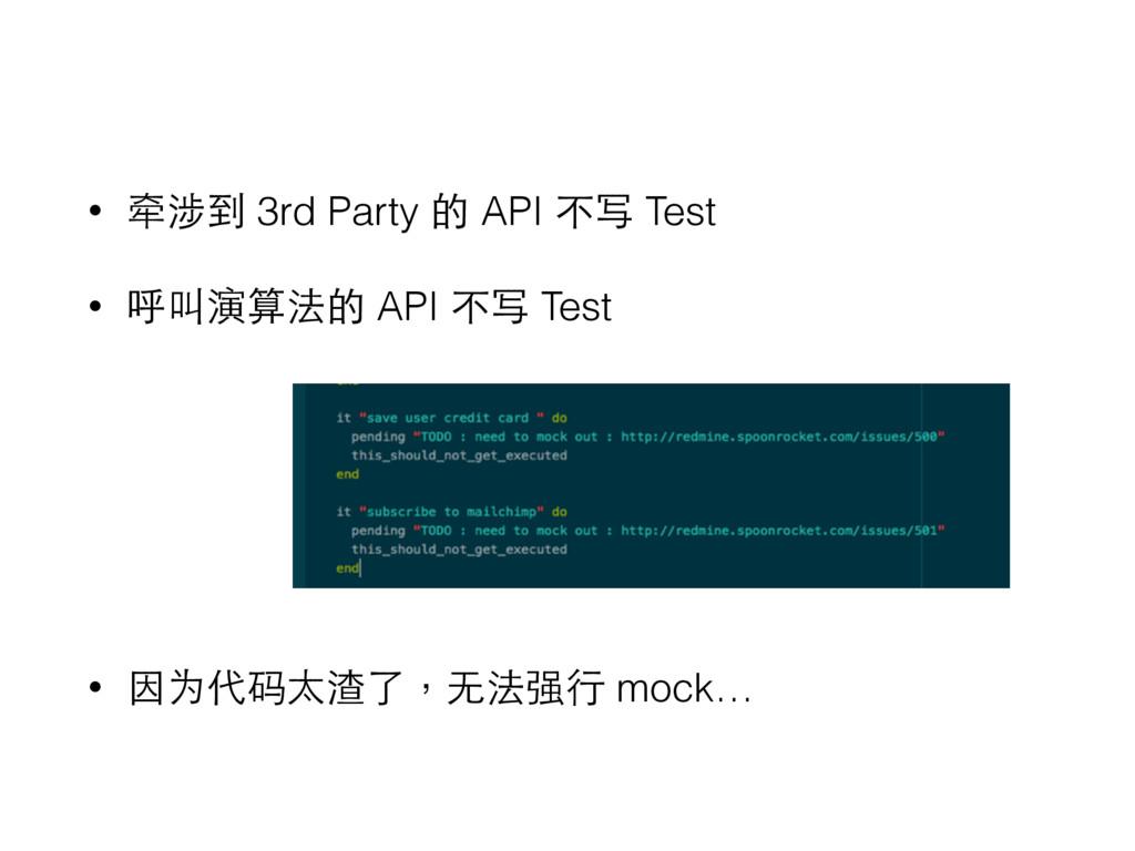 • 牵涉到 3rd Party 的 API 不写 Test • 呼叫演算法的 API 不写 T...