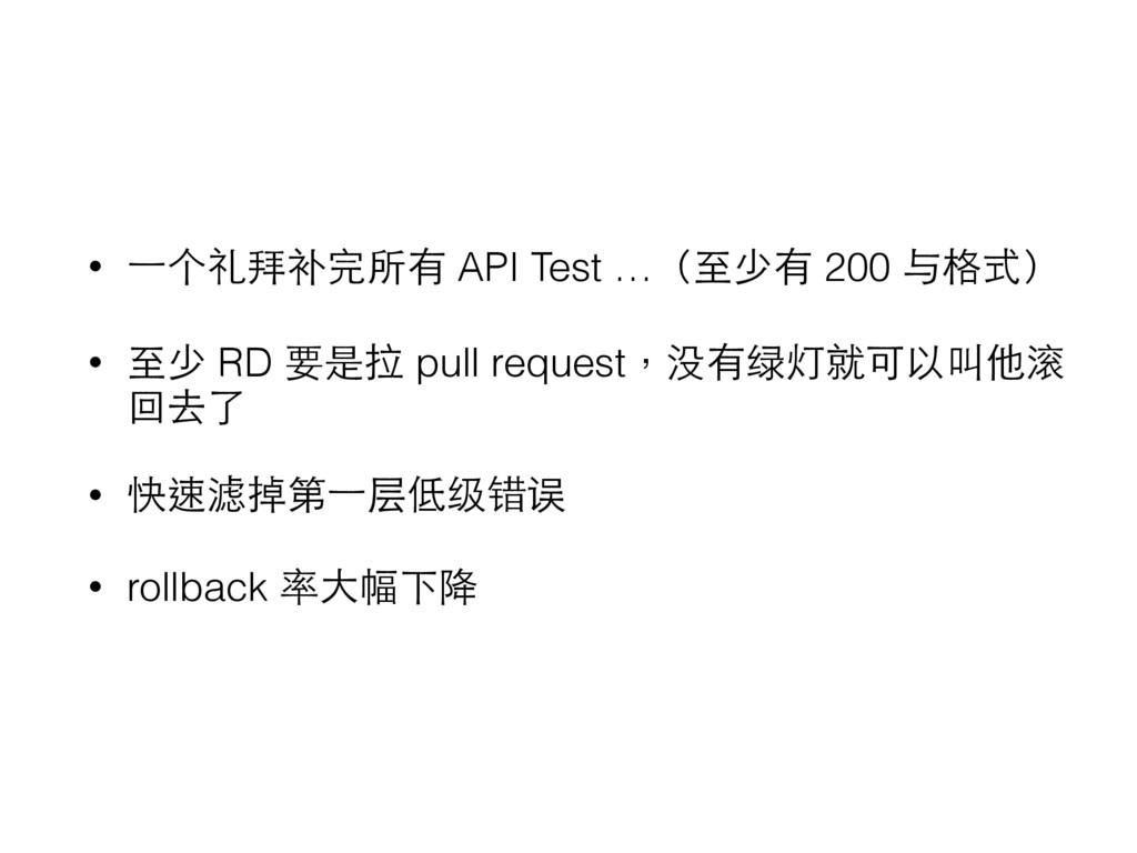 • ⼀一个礼拜补完所有 API Test …(⾄至少有 200 与格式) • ⾄至少 RD 要...