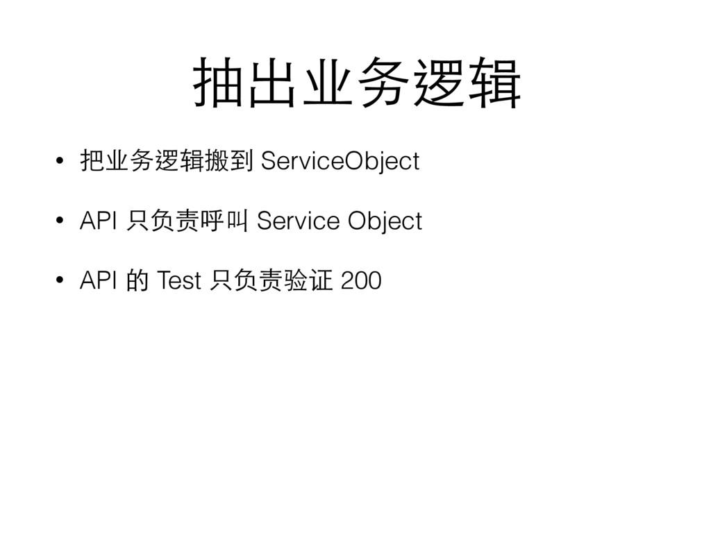抽出业务逻辑 • 把业务逻辑搬到 ServiceObject • API 只负责呼叫 Serv...