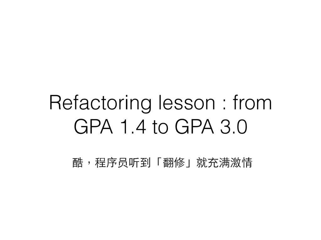 Refactoring lesson : from GPA 1.4 to GPA 3.0 酷,...