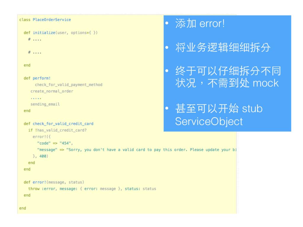 • 添加 error! • 将业务逻辑细细拆分 • 终于可以仔细拆分不同 状况,不需到处 mo...