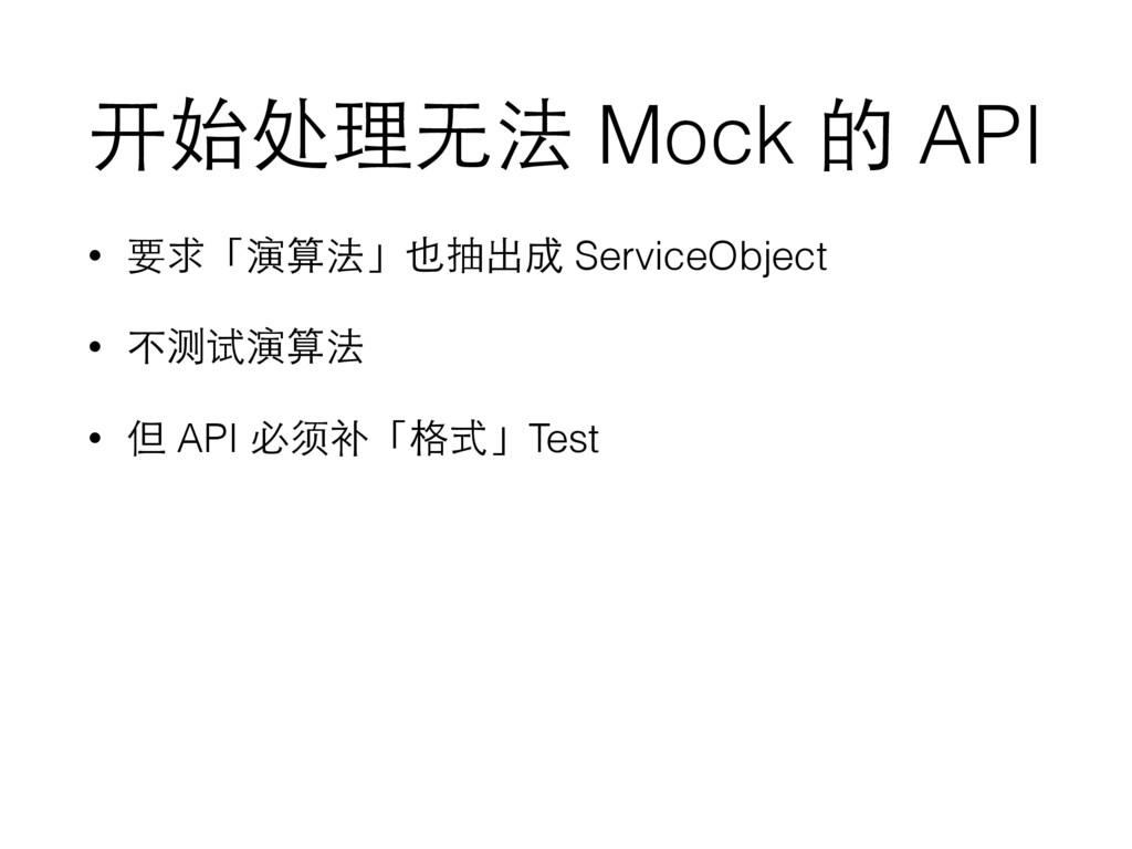 开始处理⽆无法 Mock 的 API • 要求「演算法」也抽出成 ServiceObject ...