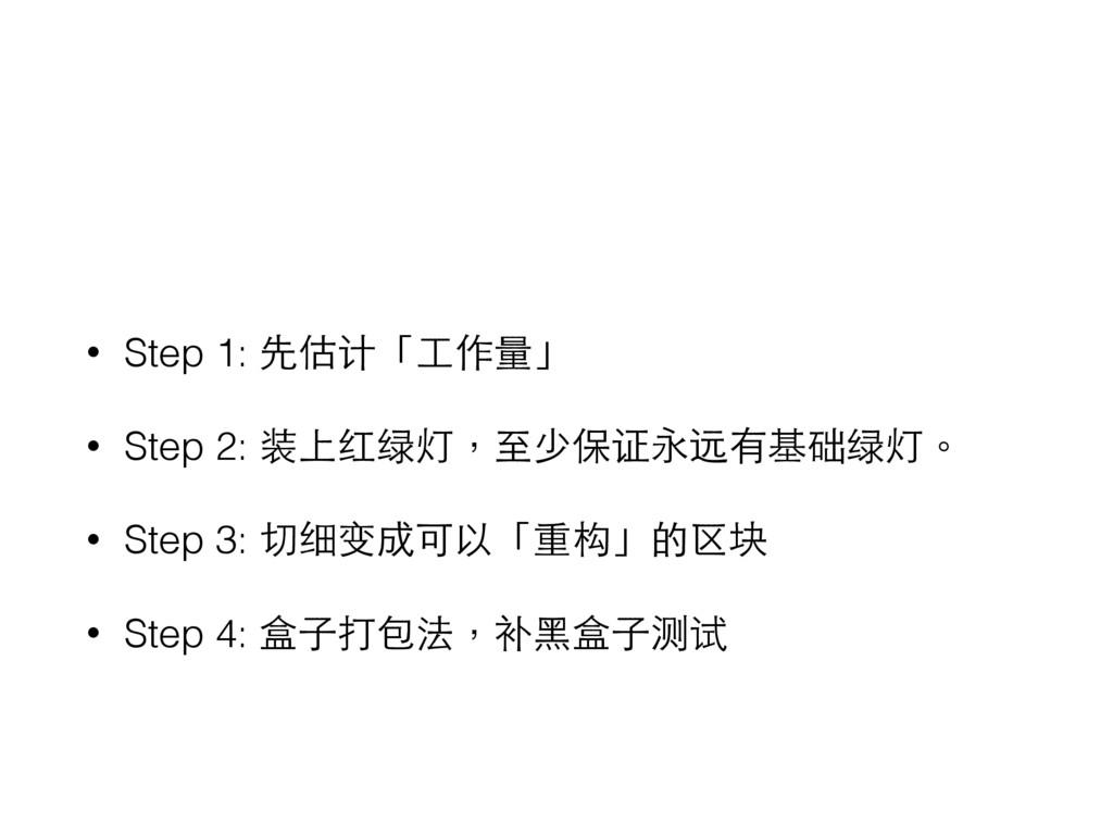 • Step 1: 先估计「⼯工作量」 • Step 2: 装上红绿灯,⾄至少保证永远有基础绿...
