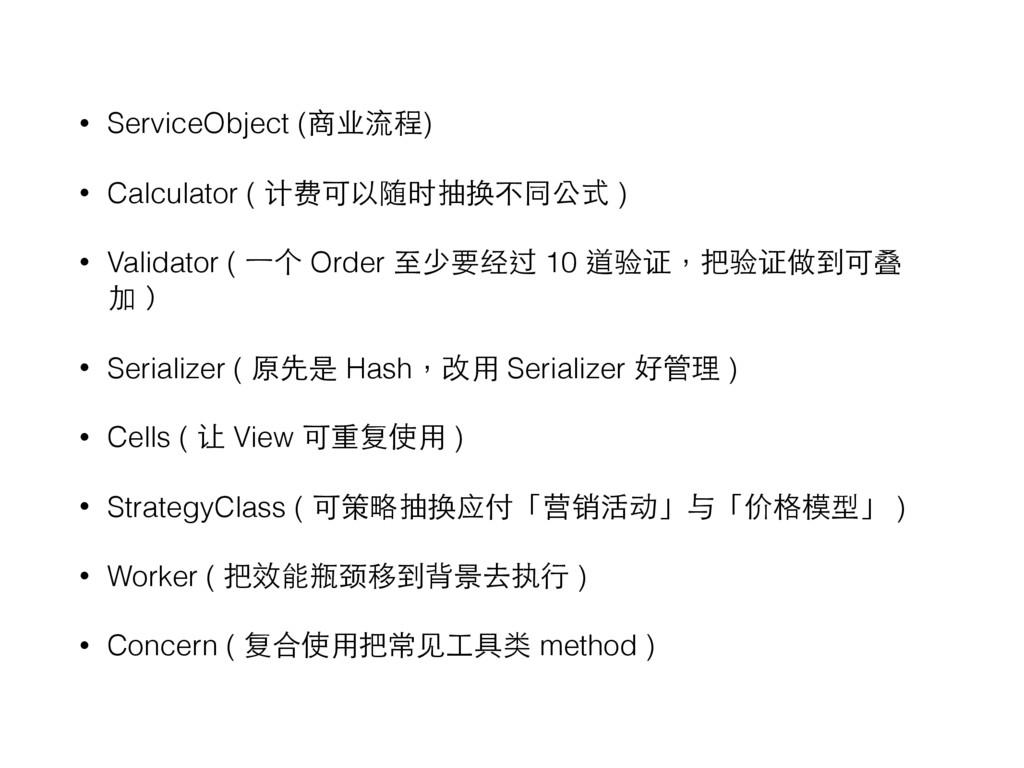 • ServiceObject (商业流程) • Calculator ( 计费可以随时抽换不...