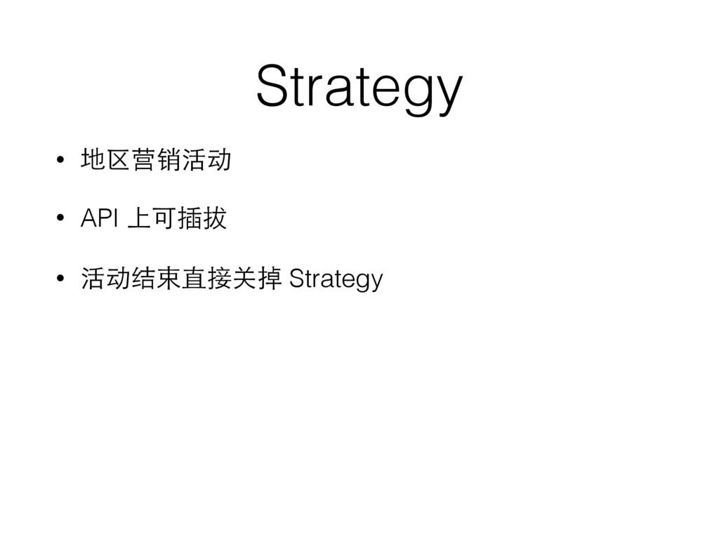 Strategy • 地区营销活动 • API 上可插拔 • 活动结束直接关掉 Strategy