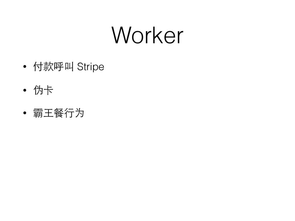 Worker • 付款呼叫 Stripe • 伪卡 • 霸⺩王餐⾏行为