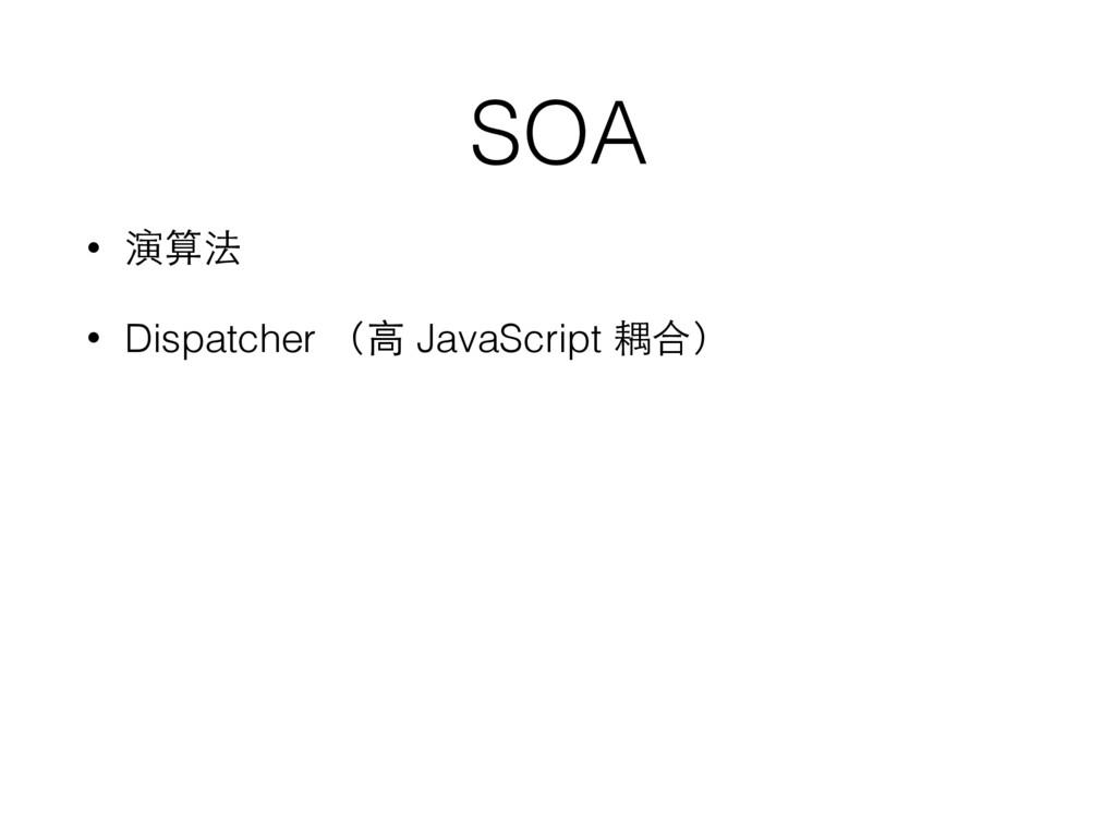 SOA • 演算法 • Dispatcher (⾼高 JavaScript 耦合)