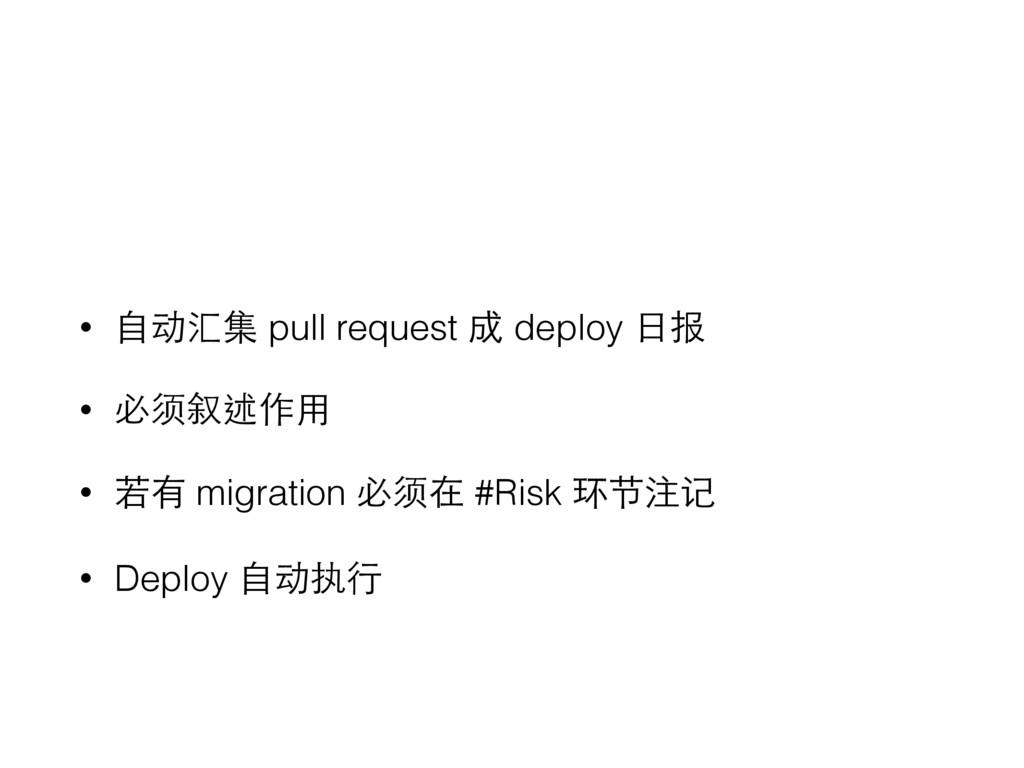 • ⾃自动汇集 pull request 成 deploy ⽇日报 • 必须叙述作⽤用 • 若...