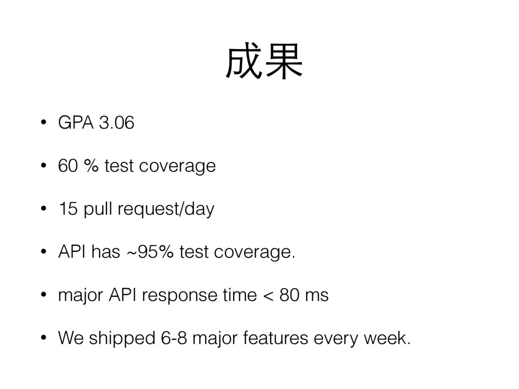 成果 • GPA 3.06 • 60 % test coverage • 15 pull re...
