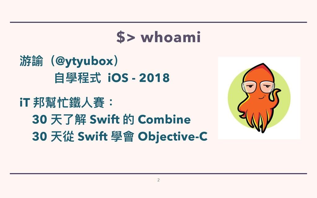 游諭(@ytyubox)  ⾃學程式 iOS - 2018   iT 邦幫忙鐵⼈賽:  3...