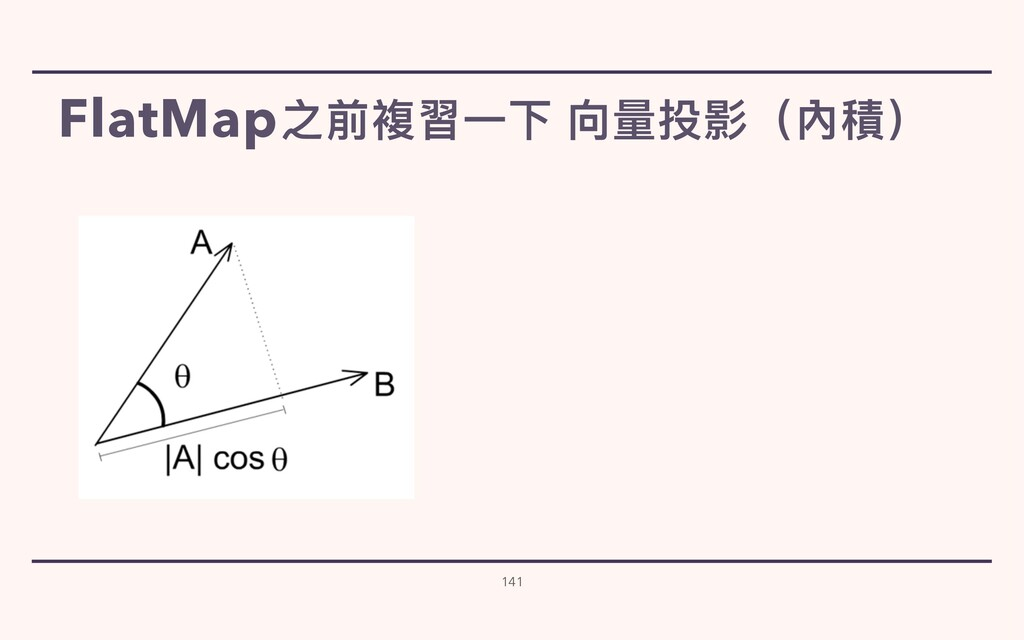 之前複習⼀下 向量投影(內積) 141 FlatMap