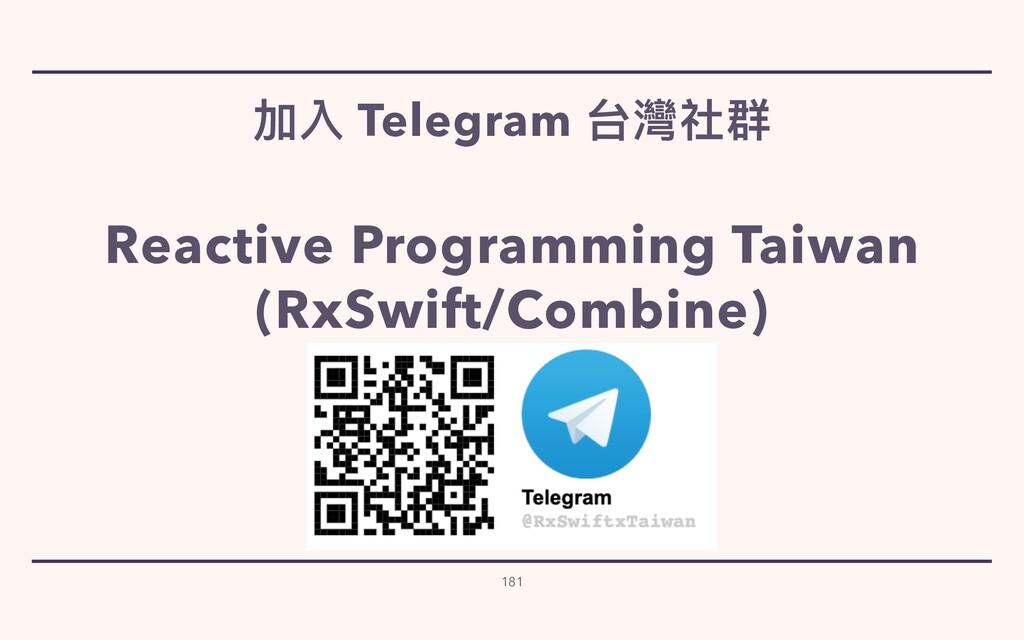 Reactive Programming Taiwan (RxSwift/Combine) 加...