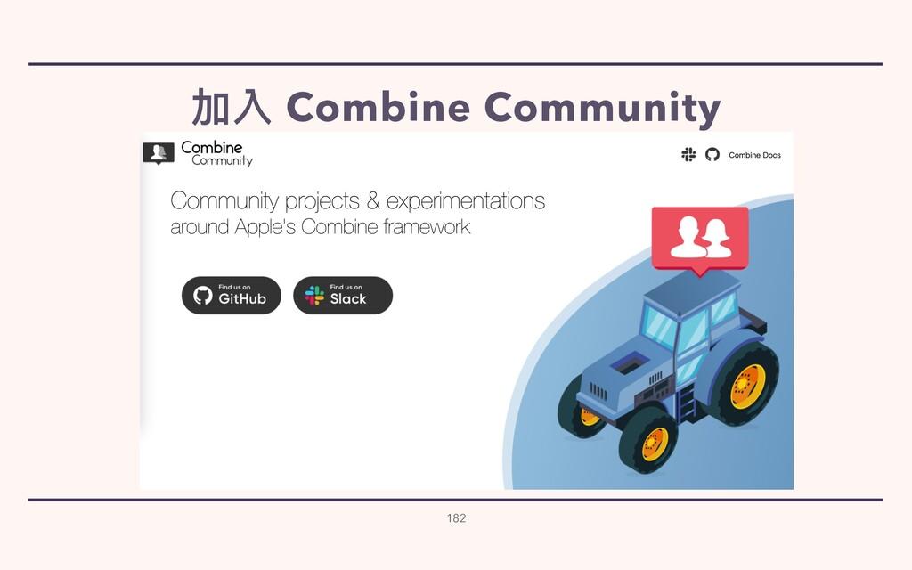 加入 Combine Community 182