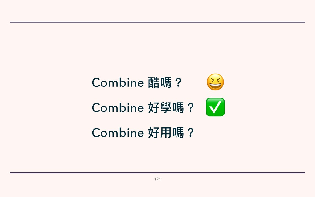 191 Combine 酷嗎?  Combine 好學嗎? ✅ Combine 好⽤嗎?