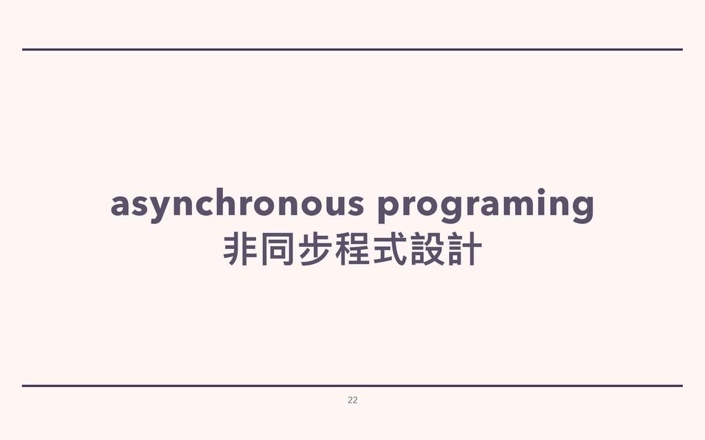 22 asynchronous programing   非同步程式設計