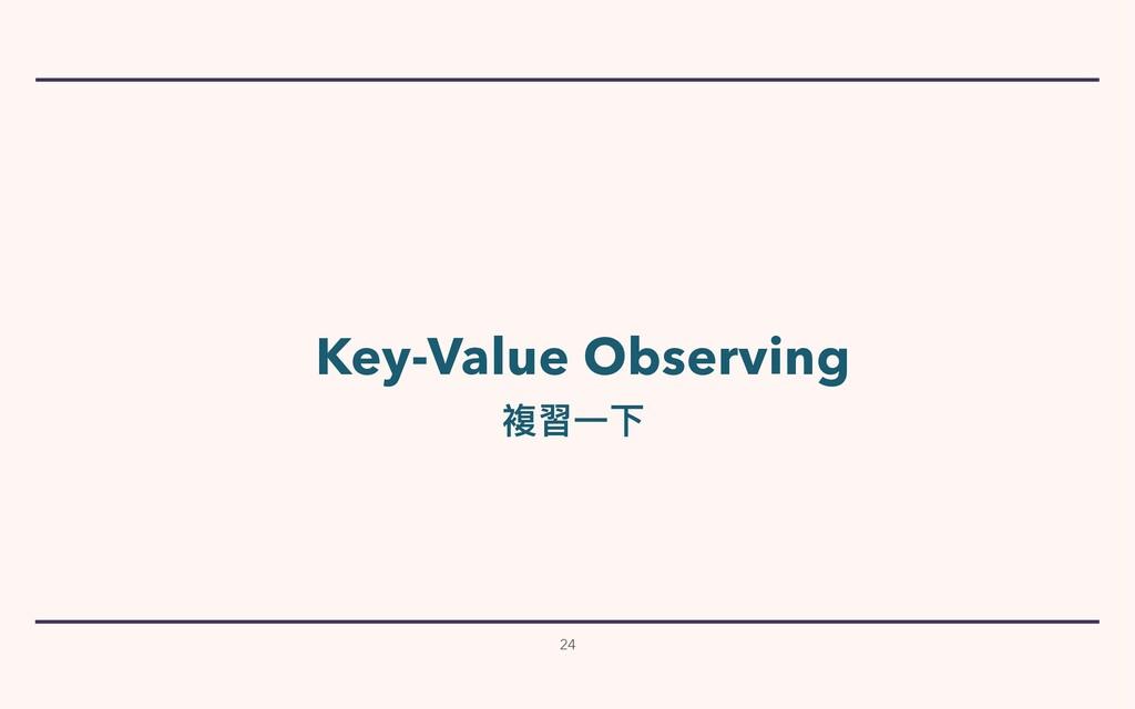 24 Key-Value Observing 複習⼀下