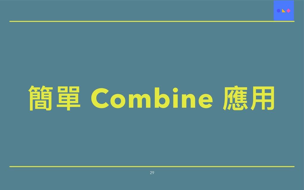 簡單 Combine 應⽤ 29