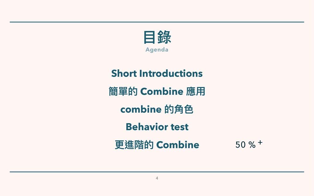 Agenda Short Introductions   簡單的 Combine 應⽤   c...