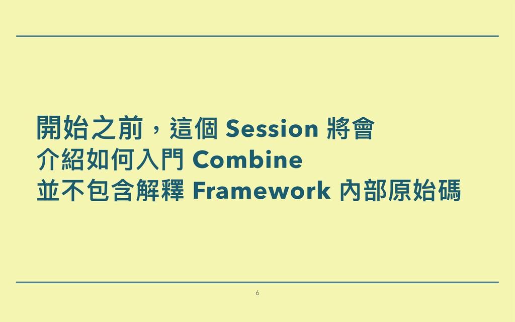 6 ,這個 Session 將會   介紹如何入⾨ Combine   並不包含解釋 Fram...