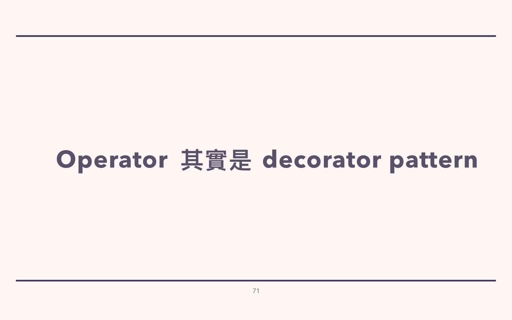 71 Operator 其實是 decorator pattern
