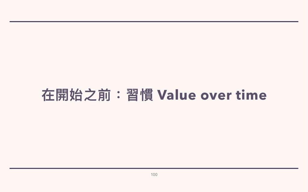 在開始之前:習慣 Value over time 100
