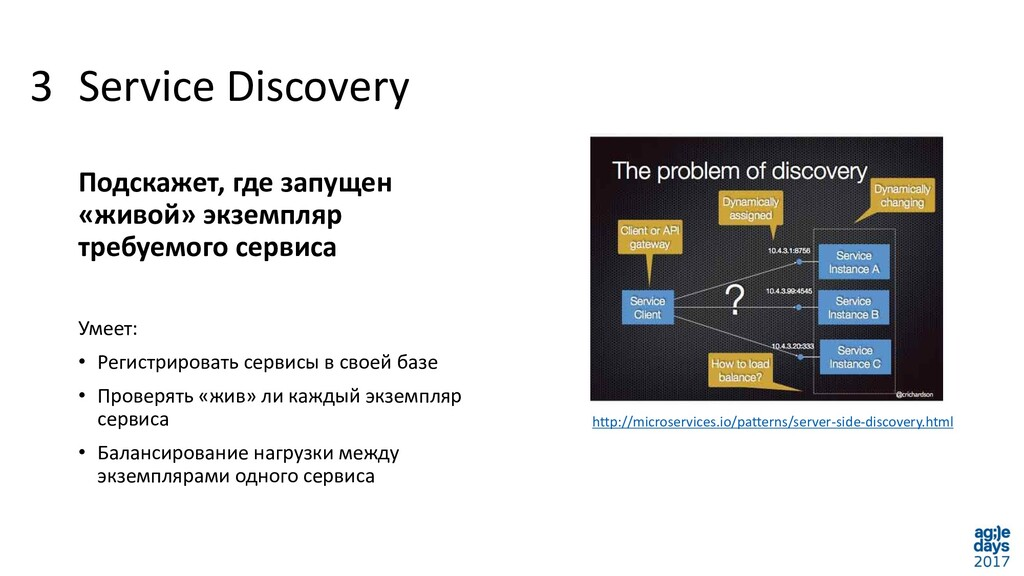Service Discovery Подскажет, где запущен «живой...