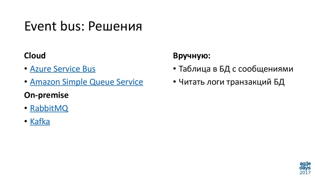 Event bus: Решения Вручную: • Таблица в БД с со...