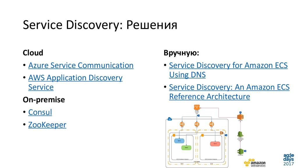 Service Discovery: Решения Вручную: • Service D...