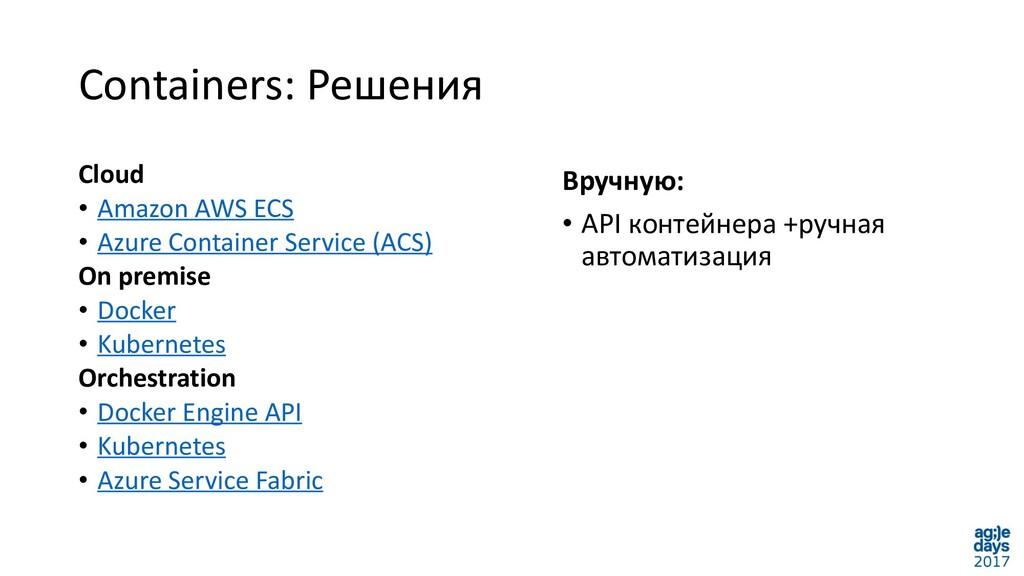 Containers: Решения Вручную: • API контейнера +...
