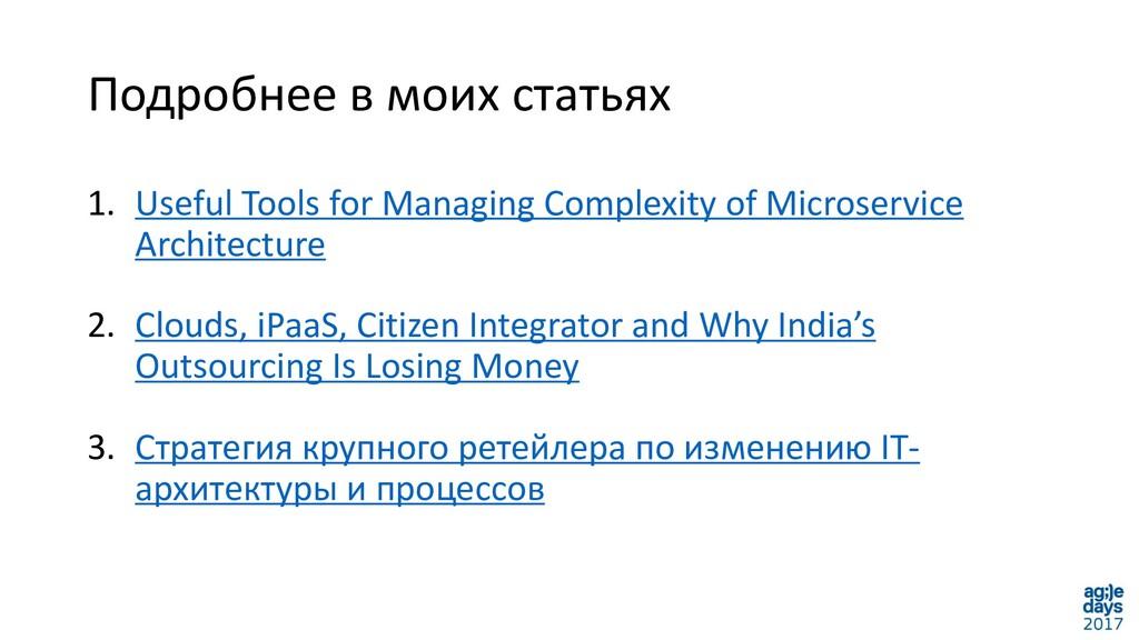 Подробнее в моих статьях 1. Useful Tools for Ma...