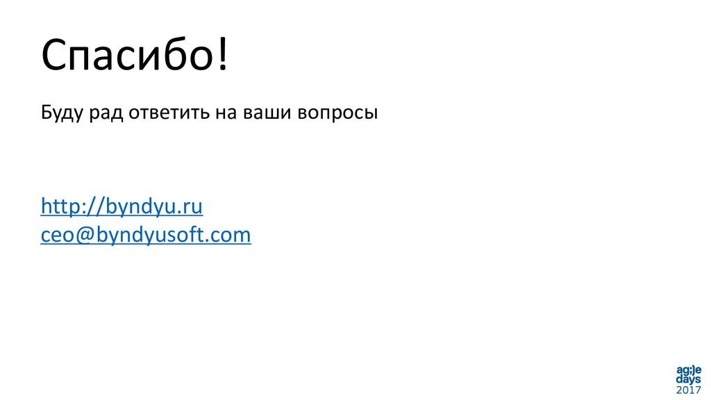 Спасибо! Буду рад ответить на ваши вопросы http...